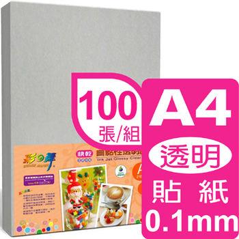 彩之舞 A4自黏性透明貼紙 HY-F04*2包