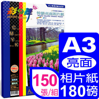 彩之舞 180g A3特級亮面相片紙 HY-B102*3包