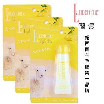 蘭儂 柔潤羊毛脂護唇膏(檸檬香) 3瓶組(紐西蘭羊毛脂第一品牌)