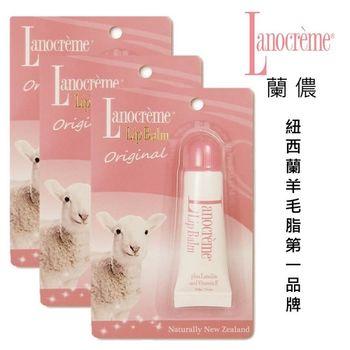 蘭儂 柔潤羊毛脂護唇膏3瓶組(紐西蘭羊毛脂第一品牌)