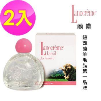 蘭儂 柔潤羊毛脂綿羊油 2瓶組(紐西蘭羊毛脂第一品牌)