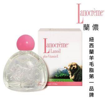 蘭儂 柔潤羊毛脂綿羊油 50ml(紐西蘭羊毛脂第一品牌)