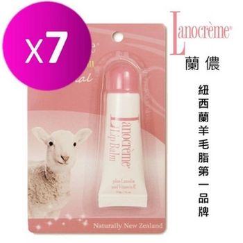 蘭儂 柔潤羊毛脂護唇膏7 瓶組(紐西蘭羊毛脂第一品牌)