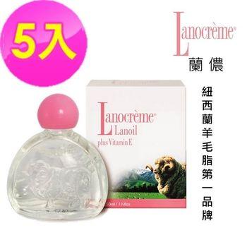 蘭儂 柔潤羊毛脂綿羊油 5瓶組(紐西蘭羊毛脂第一品牌)