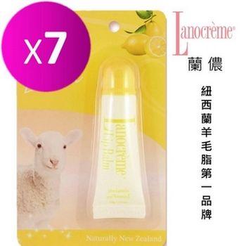 蘭儂 柔潤羊毛脂護唇膏檸檬香 7瓶組(紐西蘭羊毛脂第一品牌)