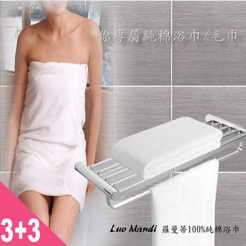 Luo mandi  羅曼蒂100%純棉浴巾+毛巾(6入組)