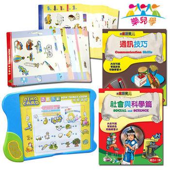 樂兒學 新童語寶貝多元互動語音遊戲機-社會與科學篇