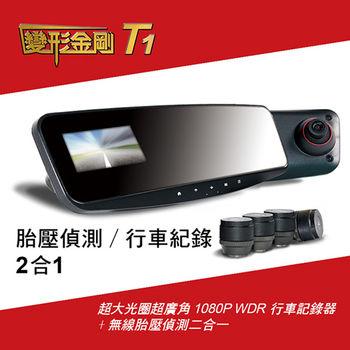 T1 變形金剛-超大光圈超廣角1080P WDR行車記錄器+無線胎壓偵測二合一(送五好禮)