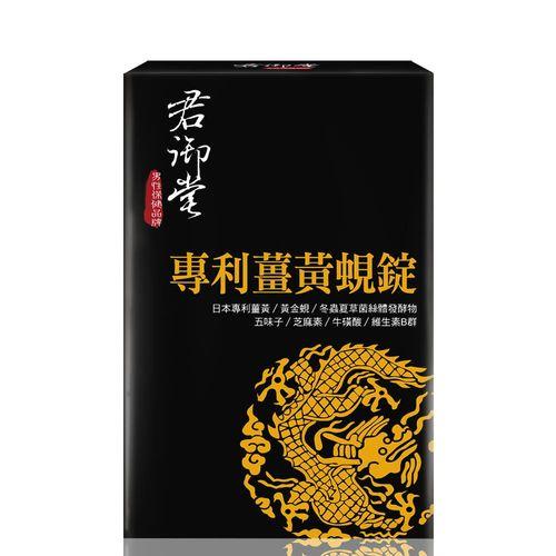 《君御堂》男性專利薑黃蜆錠(強效複方)30錠1入