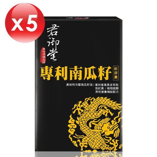 君御堂 專利南瓜籽複方(軟膠囊)5盒