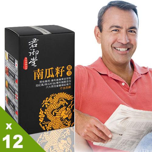君御堂 專利南瓜籽複方(軟膠囊)12盒