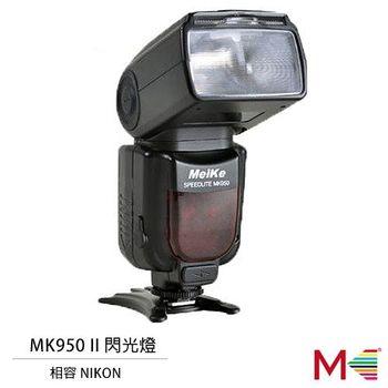美科 MeiKe MK-950 II 無線閃光燈(適用NIKON,公司貨)