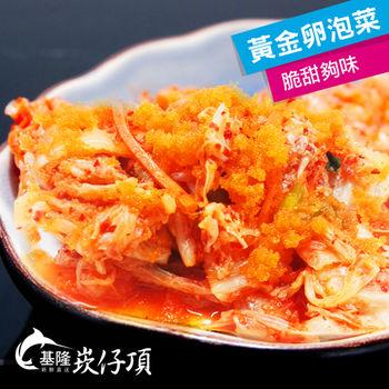 【基隆崁仔頂火】黃金卵泡菜(500g/罐)老饕的最愛 清脆爽口 不加防腐劑