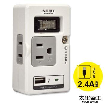 【太星電工】真安全節能分接器3P+2P/附USB充電 AE324