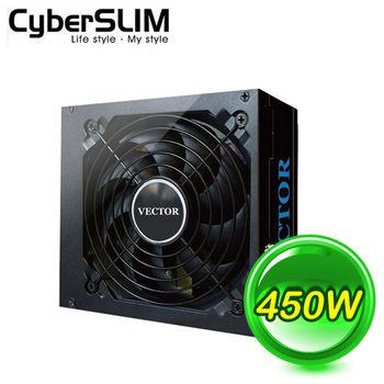 CyberSLIM VECTOR 雷克特 450W 電源供應器