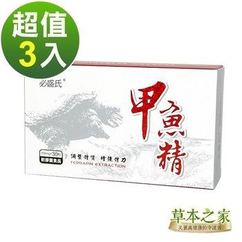 草本之家-甲魚精鱉精軟膠囊30粒X3盒