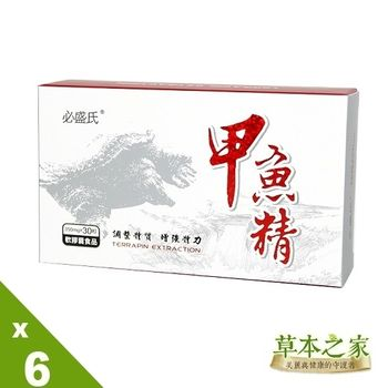 草本之家-甲魚精鱉精軟膠囊30粒X6盒