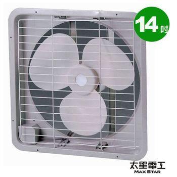 【太星電工】風神14吋吸排風扇 WFA14