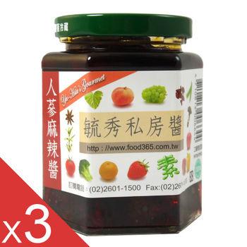 【毓秀私房醬】人蔘麻辣湯底醬3罐組(250g/罐)