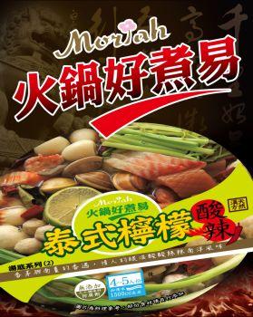 【摩利亞美食館】泰式檸檬酸辣5包  每包4-5人份 火鍋湯底