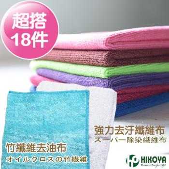【HIKOYA】廚房清潔竹纖維抹布超搭18件組