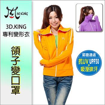 3D.KING多功能專利變形衣抗UV時尚運動風格外套-領子變口罩(橘色)