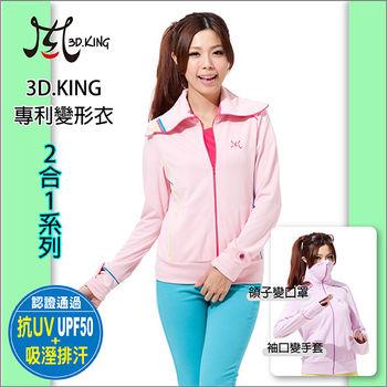 3D.KING多功能專利變形衣2合1抗UV優雅粉彩系列多功能變形外套-領子變口罩+袖口變手套(淺粉)