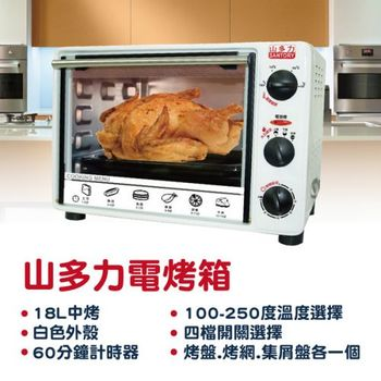 山多力18公升電烤箱(OV-1876)