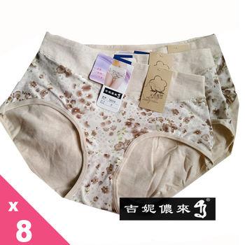 吉妮儂來舒適印花彩棉平口褲~8件組隨機取色-5604