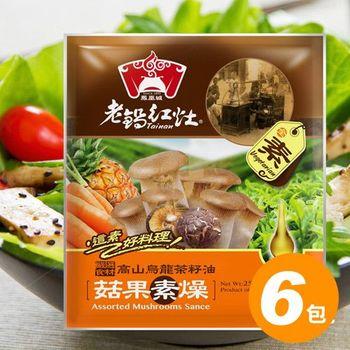 台南度小月擔仔麵【老鍋紅灶】菇果素燥調理包6包組(250g/包)