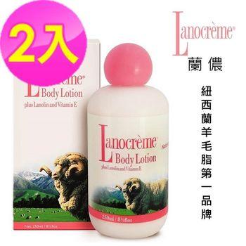 蘭儂 柔潤羊毛脂身體乳 2瓶組