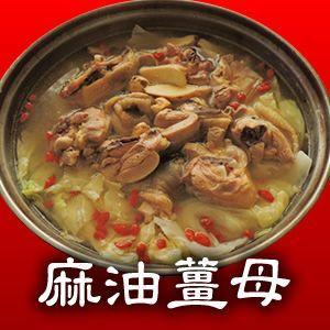 【摩利亞美食館】麻油薑母傳統火鍋湯底 5包