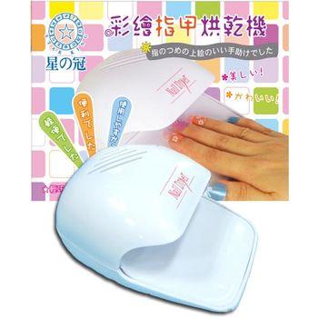 【星之冠】彩繪指甲烘乾機