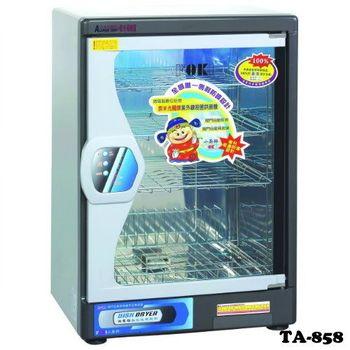 【小廚師】四層紫外線奈米光觸媒烘碗機TA-858