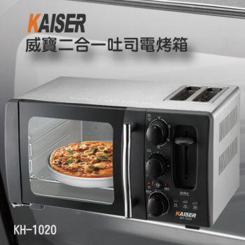 KAISER威寶二合一烤箱KH1020-買就送手動食物調理機
