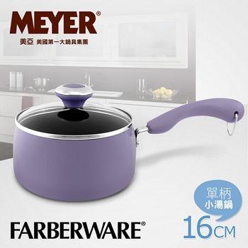 【MEYER】美國美亞FARBERWARE彩貝不沾單柄湯鍋16CM-薰衣草紫(含蓋)