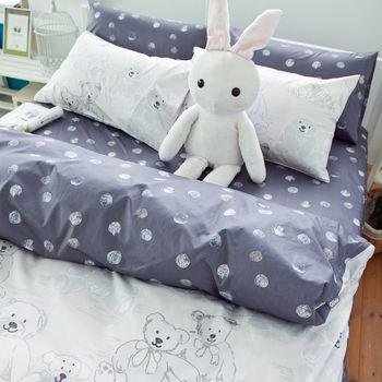 【OLIVIA】 寶貝熊 灰   特大雙人兩用被套床包四件組