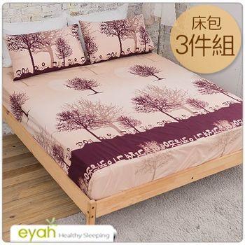 【eyah】異國風情台灣製活性印染蜜絲絨雙人三件式枕套+床包組