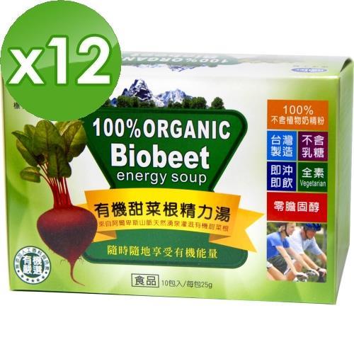 【標達BuDer】有機甜菜根精力湯x12盒組(10入/盒)