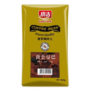 【廣吉】咖啡豆-黃金曼巴 (454g x 12 Pcs)
