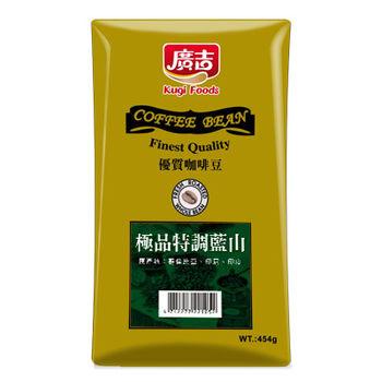 【廣吉】咖啡豆-極品特調藍山 (454g x 12 Pcs)