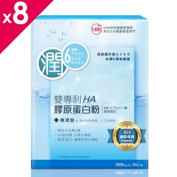 UDR雙專利HA膠原蛋白粉X8盒