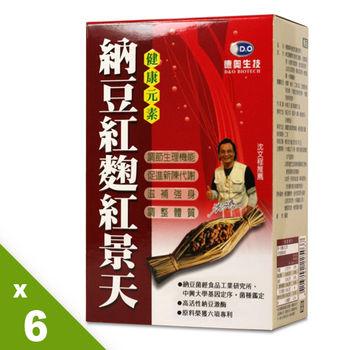 德奧沈文程推薦專利納豆紅麴紅景天6盒