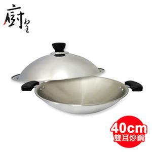 【廚皇】40cm五層複合金雙耳炒鍋 VT-B540