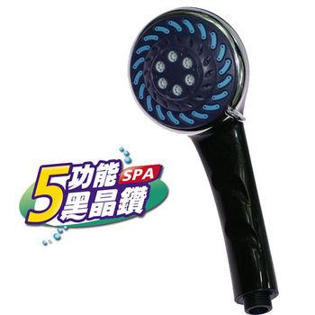 【樂生活】五功能SPA黑晶鑽蓮蓬頭3入
