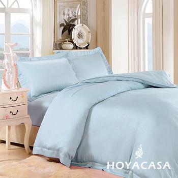 【HOYACASA】  天絲素色淺藍  天絲刺繡被套(2入)