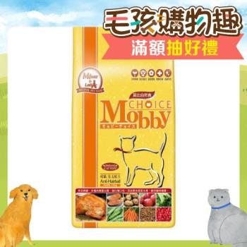 【Mobby】莫比 成貓化毛專用配方 自然食飼料 3公斤 X 1包