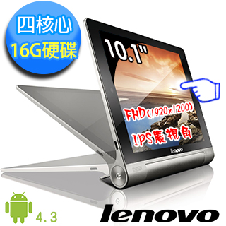 [原廠鍵盤包]【Lenovo聯想】Idea Pad Yoga Tablet 10.1吋FHD B8080 四核 WiFi/16G(銀/金)