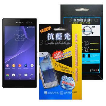 Sony Xperia C3 D2533 專用抗藍光保護貼