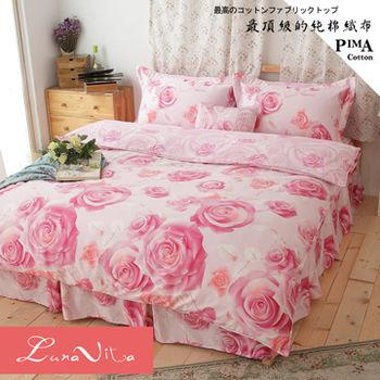 【Luna Vita 】雙人 頂級匹馬棉(PIMA)鋪棉兩用被七件式床罩組-玫瑰情話